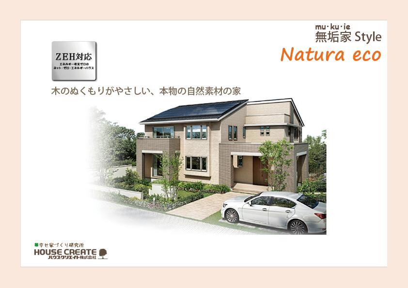 Natura-eco -----表紙2